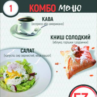 Комбо меню №1
