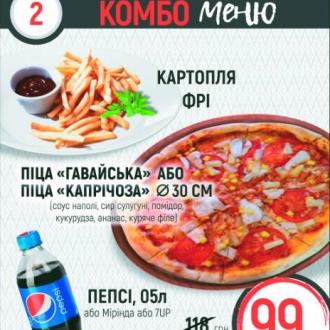 Комбо меню №2